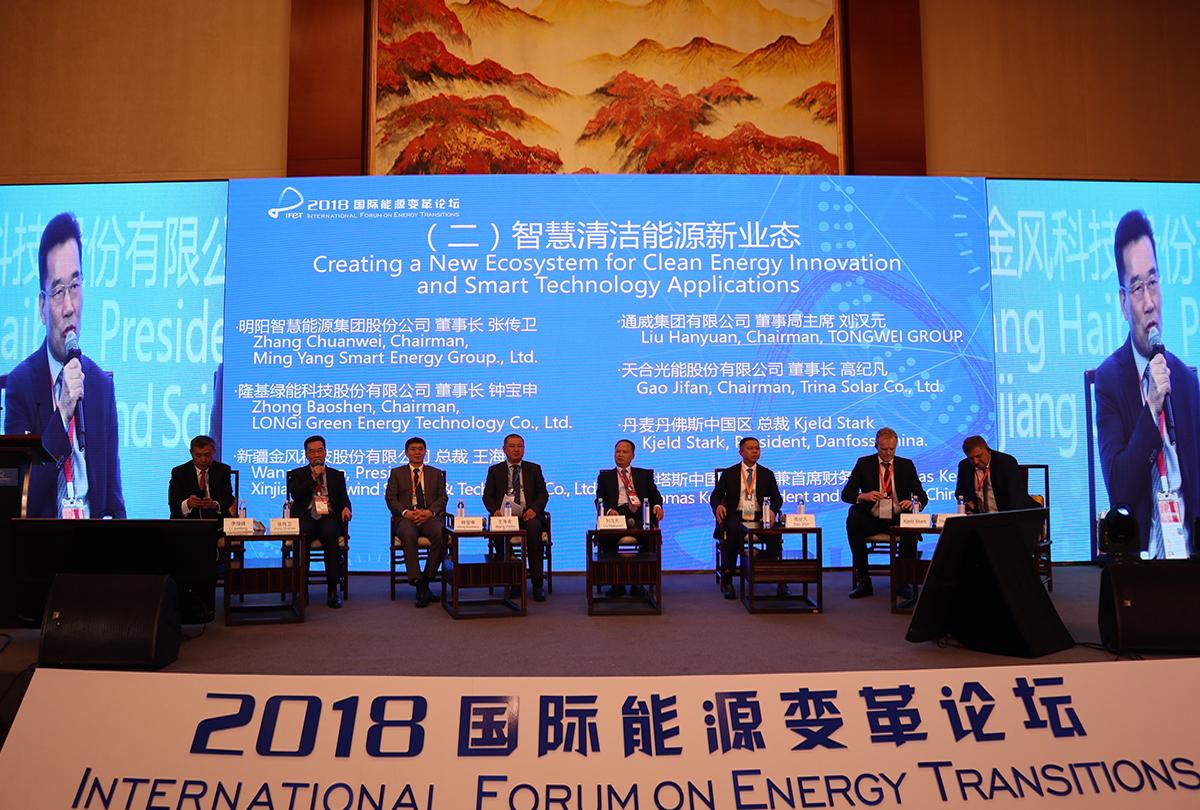 张传卫董事长出席国际能源变革论坛作主旨发言