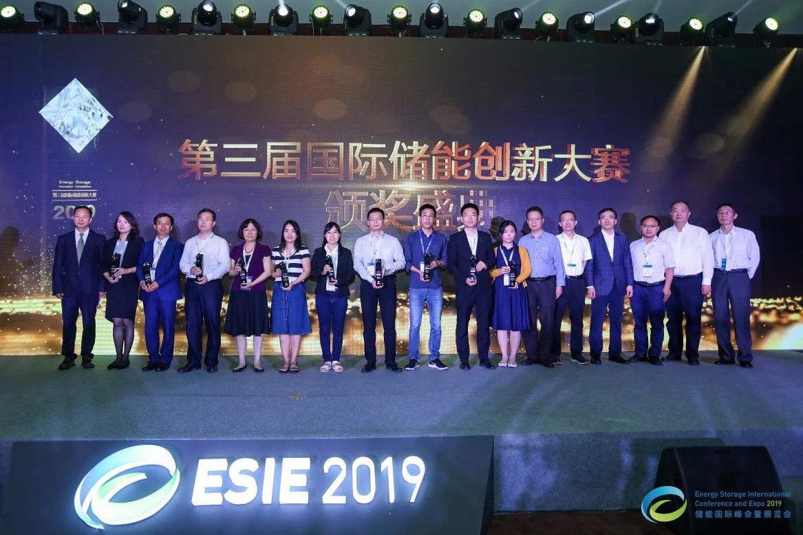 明阳智能荣获第三届国际储能创新大赛使用创新奖