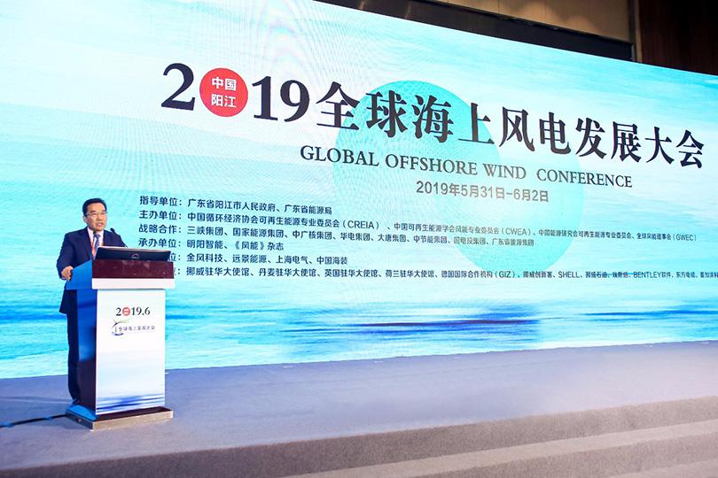 2019环球海下风电峰会开幕——张传卫董事长作宗旨发言