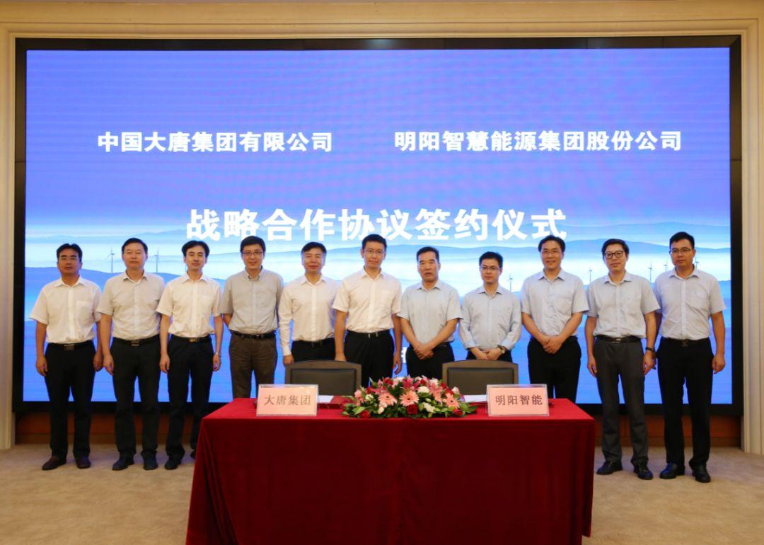 明阳智能与中国大唐签订战略协作协议