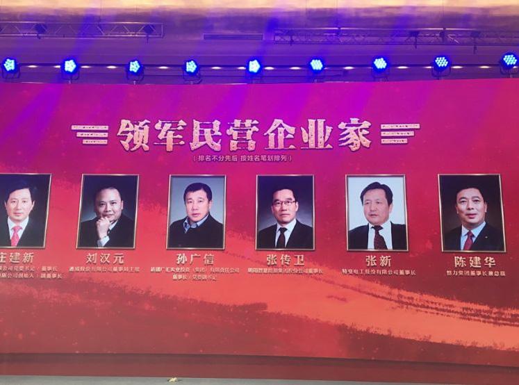 """张传卫董事长荣膺""""动力勋绩 · 新期间领军民营企业家"""""""