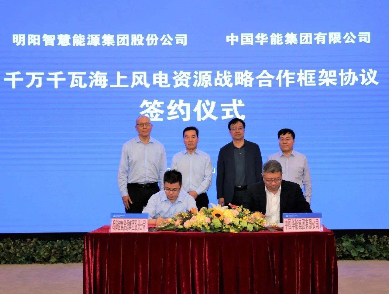 明阳智能与中国华能签署千万千瓦海上风电资源战略合作框架协议