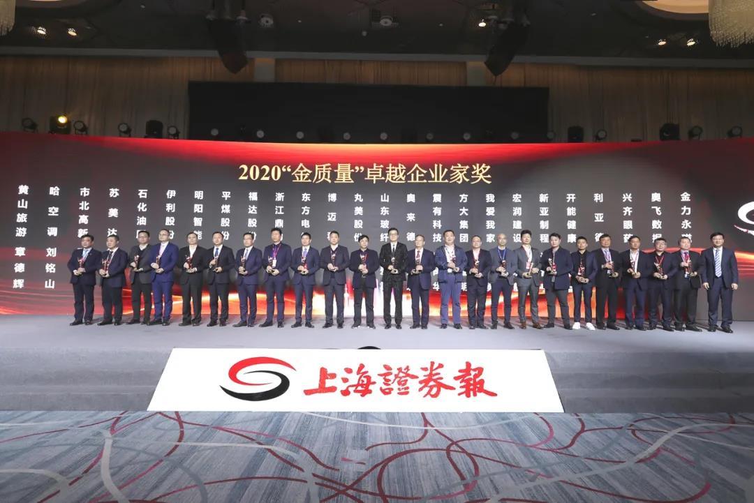 """张传卫董事长荣膺2020""""金质量""""卓越企业家奖"""
